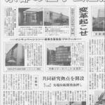 110829日刊工業新聞