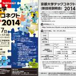 京都大学テックコネクト新技術説明会2014