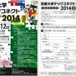 京都大学テックコネクト2014Ⅱチラシ画像