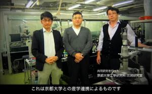これは京都大学との産学連携によるものです